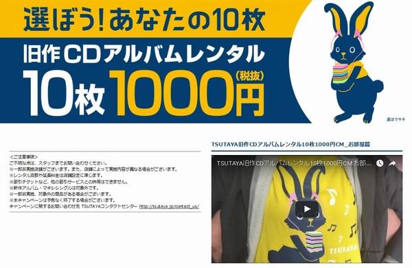 全国のTSUTAYAでアルバム旧作10枚レンタル1000円やってます