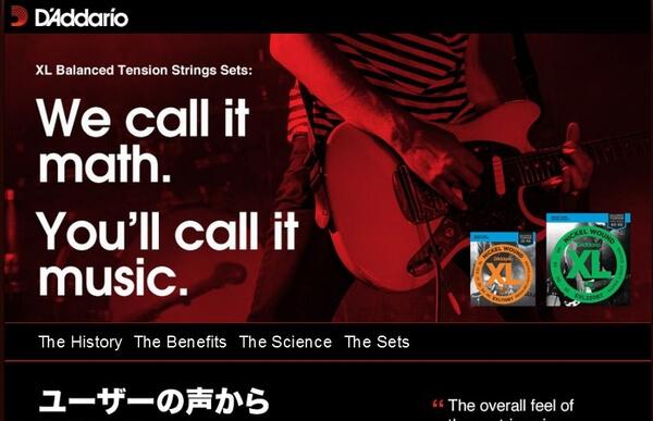 各弦のテンションとか響きとかを数学的に追及して一番良い感じに整えたセット弦