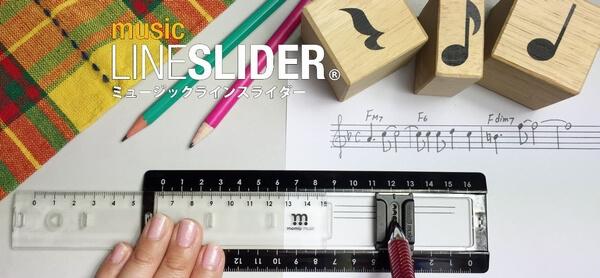 五線譜とかタブ譜が手軽に書ける定規が良い