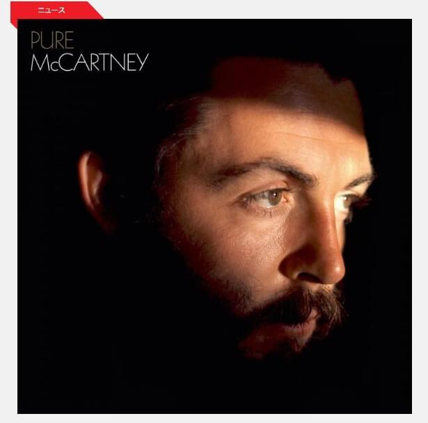 ポールの最新ベスト盤はデラックスエディションで67曲