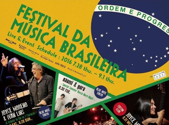 ブラジル音楽はコードもリズムもメロディもすべてが高品質