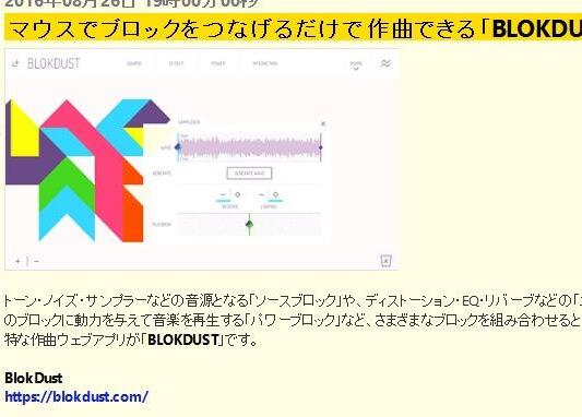 「BLOKDUST」という、アンビエント風サウンドを作るための作曲ウェブアプリ