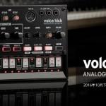 volcaのシリーズに、キックに特化したマシンがリリースされます。