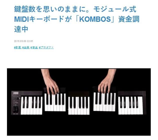 お好みによって長さを変えられる「KOMBOS」というMIDIキーボードが良さそう