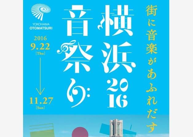 「横浜音祭り」という大規模な音楽イベントが開催中