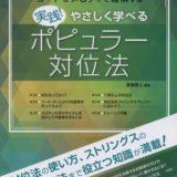 作曲用書籍|「ポピュラー対位法」