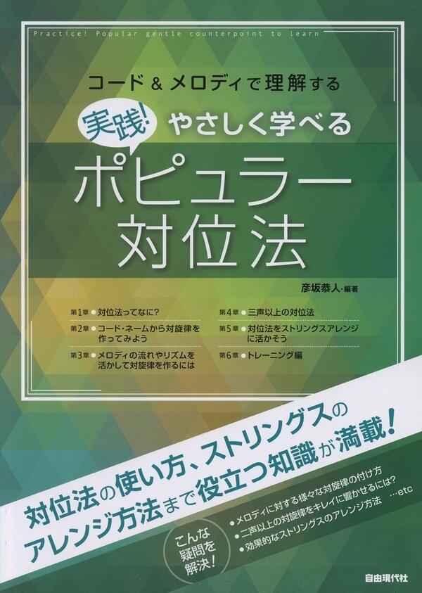 書籍:『ポピュラー対位法』
