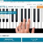 楽器が弾ける物件のみを探せるサイト