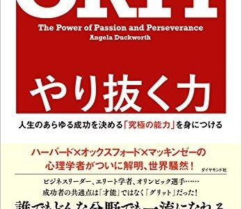作曲用書籍 | 「GRIT やり抜く力」