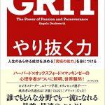 書籍:『GRIT やり抜く力』