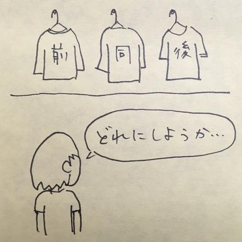 作曲ひとこま(2)