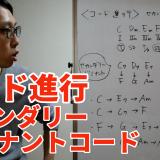 作曲解説動画 | 初心者向け「コード進行」セカンダリードミナントコード