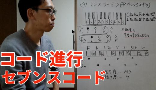 作曲解説動画 | 初心者向け「コード進行」セブンスコード