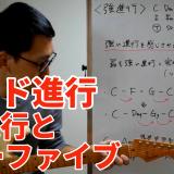 作曲解説動画 | 初心者向け「コード進行」強進行とツーファイブ