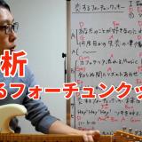 作曲解説動画 | 初心者向け曲分析「恋するフォーチュンクッキー」