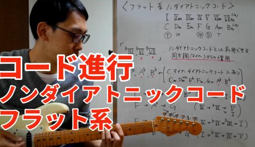 作曲解説動画 | 初心者向け「コード進行」ノンダイアトニックコード(フラット系)