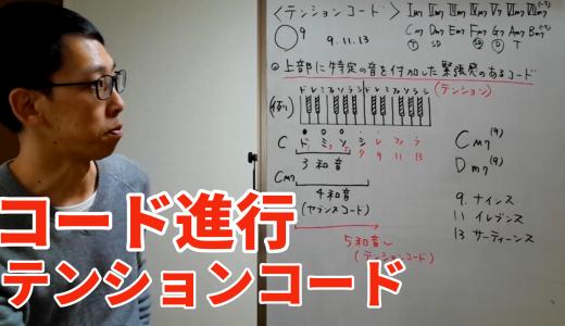 作曲解説動画 | 初心者向け「コード進行」テンションコード
