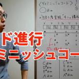 作曲解説動画 | 初心者向け「コード進行」ディミニッシュコード