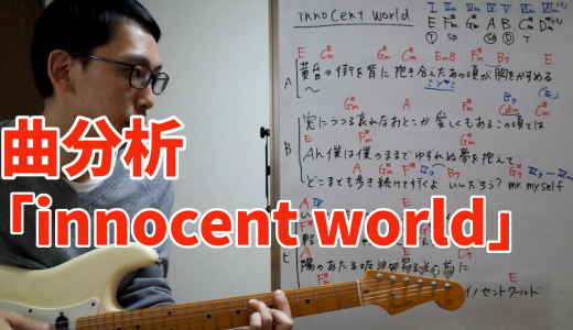 作曲解説動画 | 初心者向け曲分析「innocent world」
