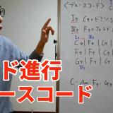 作曲解説動画 | 初心者向け「コード進行」ブルースコード
