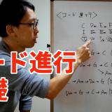 作曲解説動画 | 初心者向け「コード進行」基礎