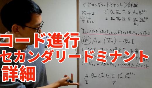 作曲解説動画 | 初心者向け「コード進行」セカンダリードミナントコード詳細