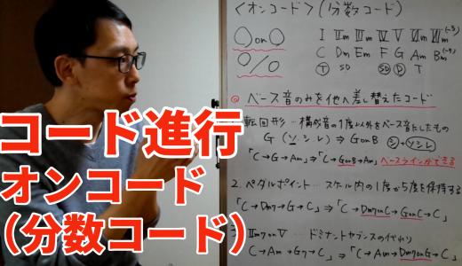 作曲解説動画 | 初心者向け「コード進行」オンコード(分数コード)