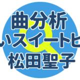 ヒット曲分析|赤いスイートピー(松田聖子)