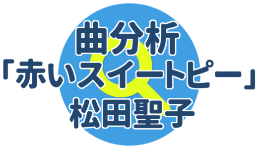 ヒット曲分析 | 赤いスイートピー(松田聖子)