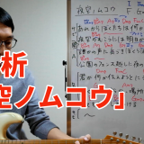 作曲解説動画 | 初心者向け曲分析「夜空ノムコウ」