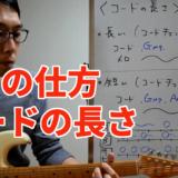 作曲解説動画 | 初心者向け「コードの長さ」