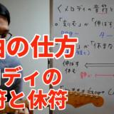 作曲解説動画 | 初心者向け「メロディの音符と休符」
