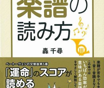 作曲用書籍|「いちばん親切な楽譜の読み方」
