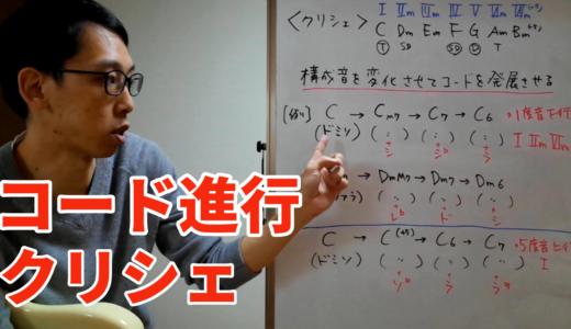 作曲解説動画 | 初心者向け「コード進行」クリシェ