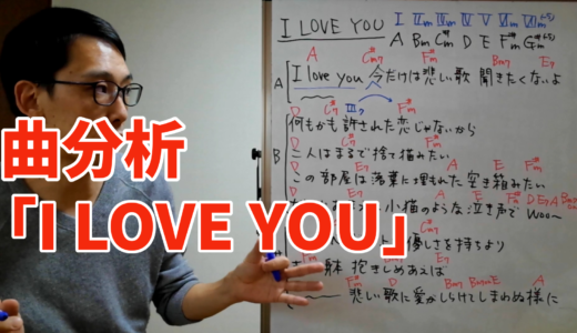 作曲解説動画 | 初心者向け曲分析「I LOVE YOU」