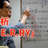作曲解説動画 | 初心者向け曲分析「CHE.R.RY」