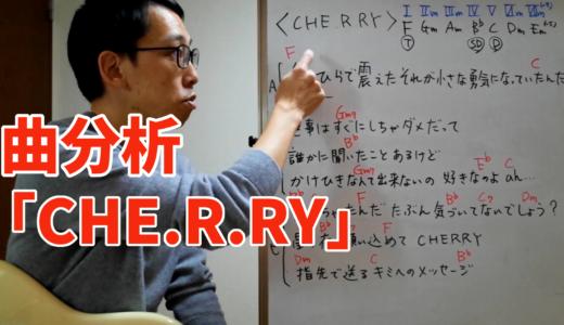 動画解説 | 初心者向け曲分析「CHE.R.RY」