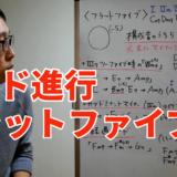 作曲解説動画 | 初心者向け「コード進行」フラットファイブ