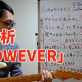 作曲解説動画| 初心者向け曲分析「HOWEVER」
