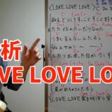 作曲解説動画 | 初心者向け曲分析「LOVE LOVE LOVE」