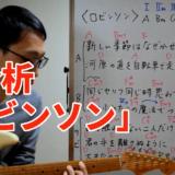作曲解説動画 | 初心者向け曲分析「ロビンソン」
