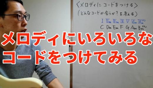 作曲解説動画 | 初心者向け「メロディにいろいろなコードをつけてみる」