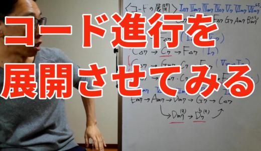 作曲解説動画 | 初心者向け「コード進行を展開させてみる」