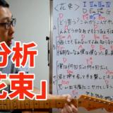 ヒット曲分析 | 花束(back number )