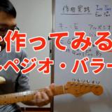 作曲解説動画 | 作曲風景 – 曲を作ってみる(アルペジオ、バラード風)
