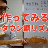 作曲解説動画 | 作曲風景 – 曲を作ってみる(モータウン調リズム)