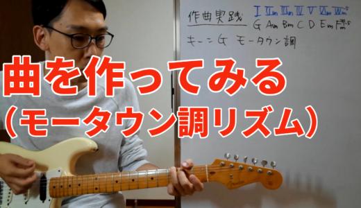 作曲解説動画 | 作曲風景 - 曲を作ってみる(モータウン調リズム)