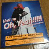 海のOh, Yeah!!を入手