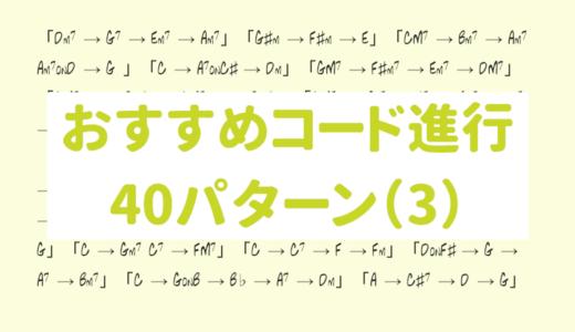 おすすめコード進行(3)全40パターン テンションや分数コードなどを使ったさらに高度なアプローチ