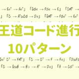 王道コード進行 全10パターン 作曲や演奏に活用できる定番のコード進行一覧